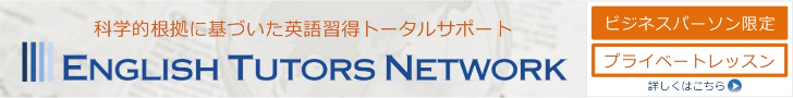 English Tutors Network サイト