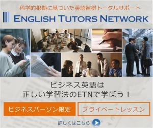 English Tutors Network