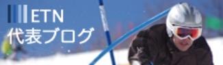 ETN代表ブログ