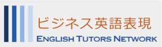 ビジネス英語 定型表現 by ETN