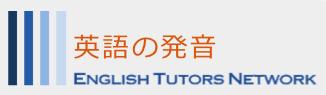 英語の発音 by ETN