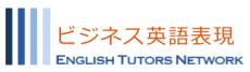 ビジネス英語定型表現byETN
