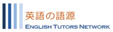 英語の語源byETN