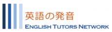 英語の発音byETN