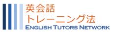 英会話ETNトレーニング法