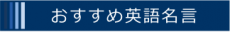 おすすめ英語名言
