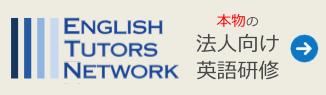 ETN法人向け英語研修