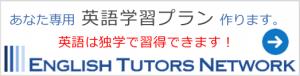 ETN学習プラン作成