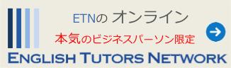 ETNオンライン